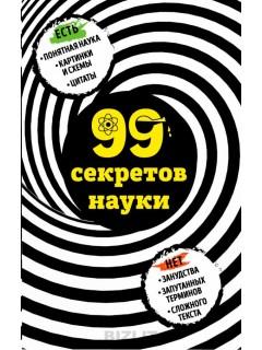Купить 99 секретов науки