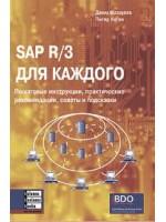 SAP/R3 для каждого