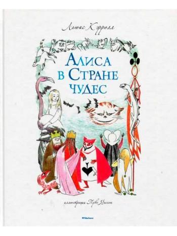 Алиса в Стране чудес книга купить