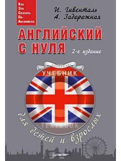 Английский с нуля для детей и взрослых + Аудиокурс книга купить