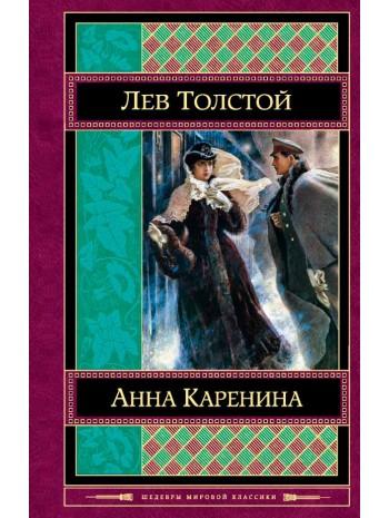 Анна Каренина книга купить