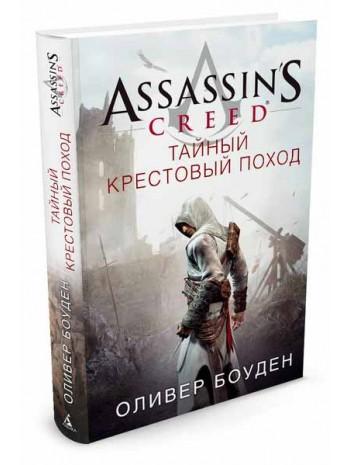 Assassin's Creed. Тайный крестовый поход книга купить