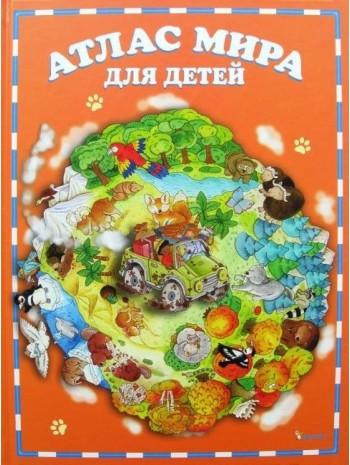 Атлас мира для детей книга купить