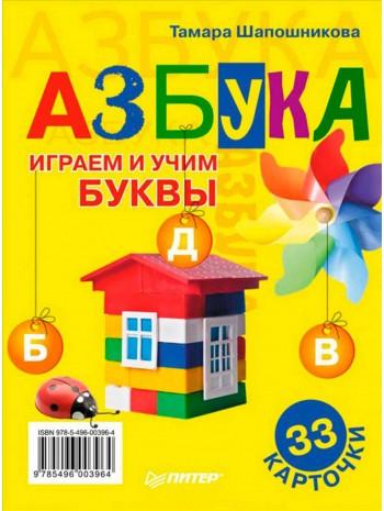 Азбука. Играем и учим буквы. 33 карточки 0+ книга купить