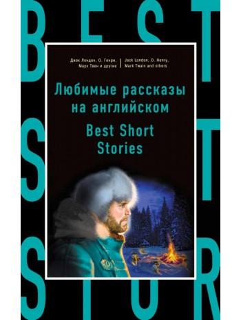 Любимые рассказы на английском. Best Short Stories книга купить