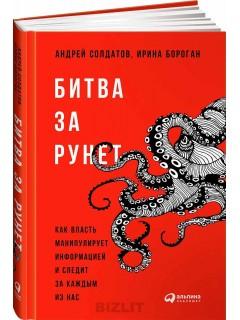 Битва за Рунет. Как власть манипулирует информацией и следит за каждым из нас книга купить