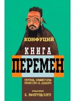 Книга перемен Конфуция с комментариями Ю. Щуцкого (оф 1)