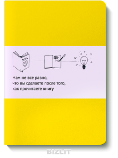 Купить Блокнот для записей МИФа (желтый)