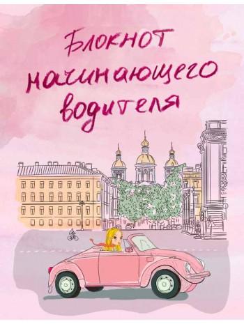 Блокнот начинающего водителя (розовый) книга купить