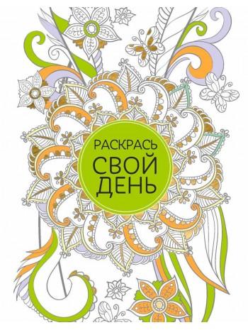 Блокнот для творческих людей. Раскрась свой день (зелёный, твёрдый переплёт) книга купить