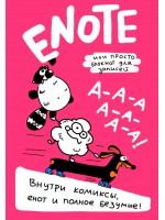 Enote. Блокнот для записей с комиксами и енотом внутри (розовый)