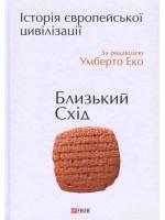 Історія європейської цивілізації. Близький Схід