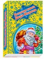 Новогодние истории (подарочная). Большая книга Деда Мороза