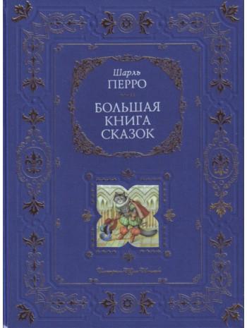 Большая книга сказок (подарочное издание) книга купить