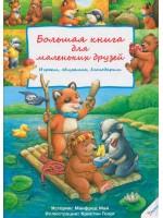 Большая книга для маленьких друзей