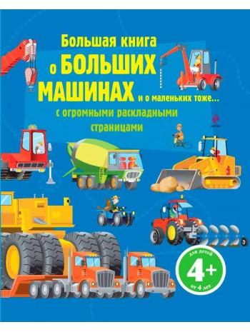4+ Большая книга о больших машинах книга купить
