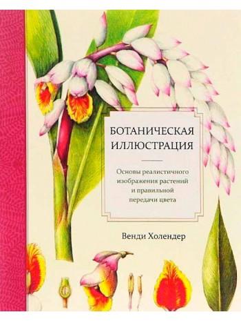 Ботаническая иллюстрация книга купить