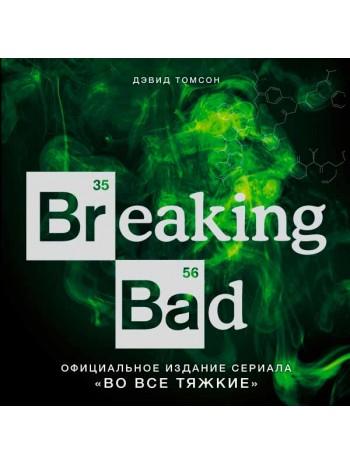 """Breaking Bad. Официальное издание сериала """"Во все тяжкие"""" книга купить"""