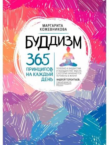 Буддизм. 365 принципов на каждый день книга купить