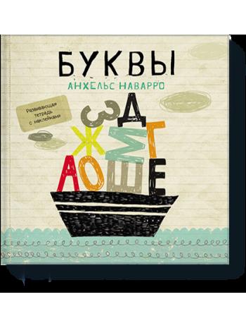 Буквы книга купить