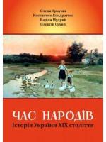 Час народів. Історія України ХІХ століття. Навчальний посібник
