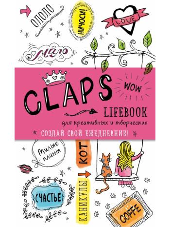 CLAPS lifebook для креативных и творческих (оф. 2) книга купить