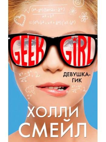 Девушка-гик книга купить