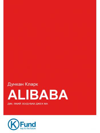 Alibaba. Дім, який збудував Джек Ма книга купить