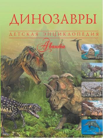 Динозавры книга купить