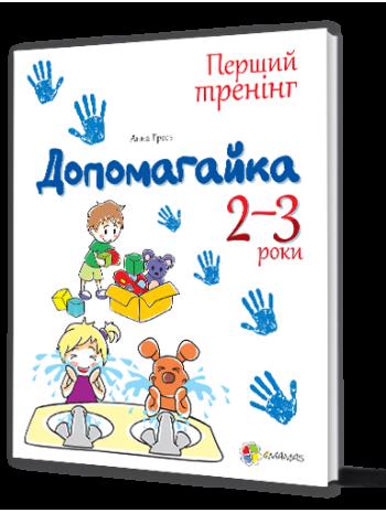 Допомогайка. Зошит для занять з дітьми. 2-3 роки книга купить