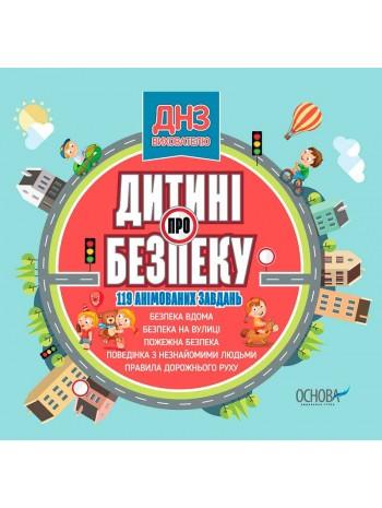 Дитині про безпеку (CD) книга купить