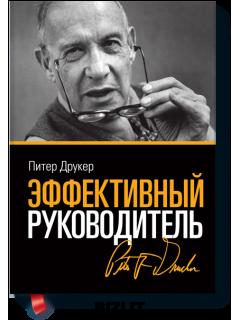 Купить Эффективный руководитель (новая обложка)