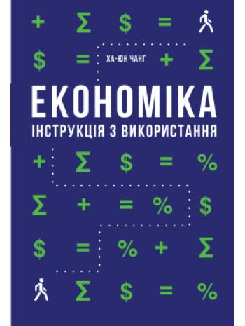 Економіка. Інструкція з використання книга купить
