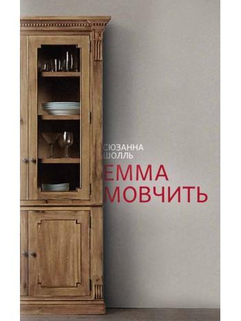 Емма мовчить книга купить