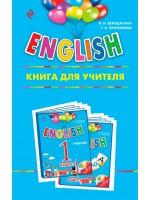 ENGLISH. 1 класс. Книга для учителя