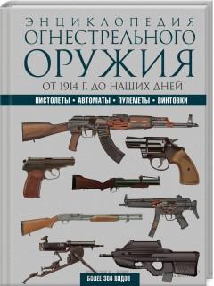 Купить Энциклопедия огнестрельного оружия. Пистолеты, автоматы, пулеметы, винтовки. Более 300 видов. От 1914 г. до наших дней