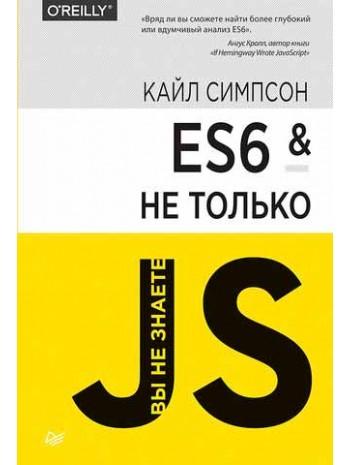 ES6 и не только книга купить