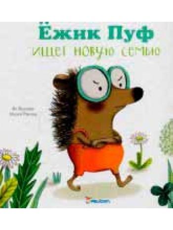 Ежик Пуф ищет новую семью 3+ книга купить