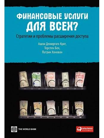 Финансовые услуги для всех? Стратегии и проблемы расширения доступа книга купить
