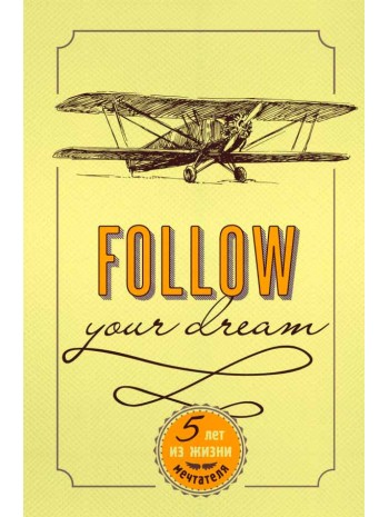 Follow Your Dream. 5 лет из жизни мечтателя (универсальный) книга купить