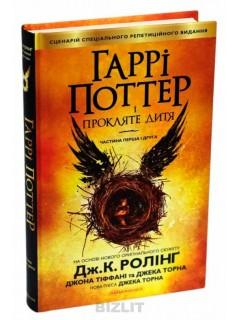 Гаррі Поттер і прокляте дитя книга купить