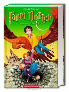 Купить Гаррі Поттер і таємна кімната