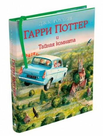 Гарри Поттер и Тайная комната (с цветными иллюстрациями) книга купить