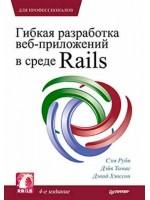 Гибкая разработка веб-приложений в среде Rails. 4-е изд.