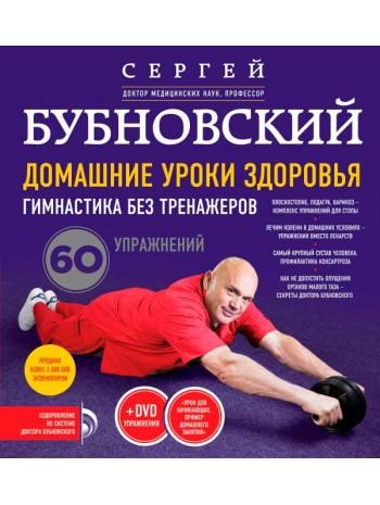 Домашние уроки здоровья. Гимнастика без тренажеров + DVD книга купить