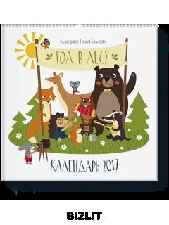 Год в лесу. Календарь 2017 книга купить