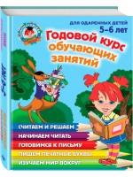 Годовой курс обучающих занятий. Для одаренных детей 5-6 лет