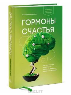 Гормоны счастья. Приучите свой мозг вырабатывать серотонин, дофамин, эндорфин и окситоцин книга купить