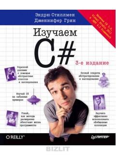 Head First. Изучаем C#. 3-е изд. книга купить