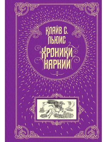 Хроники Нарнии (подарочное издание) книга купить